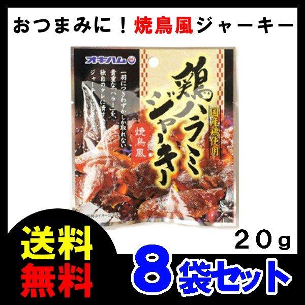 鶏ハラミ ジャーキー 20g ×8袋 オキハム 沖縄ハム 焼鳥 を ジャーキーにしちゃいました モバイルサイズ の おつまみ です 送料無料