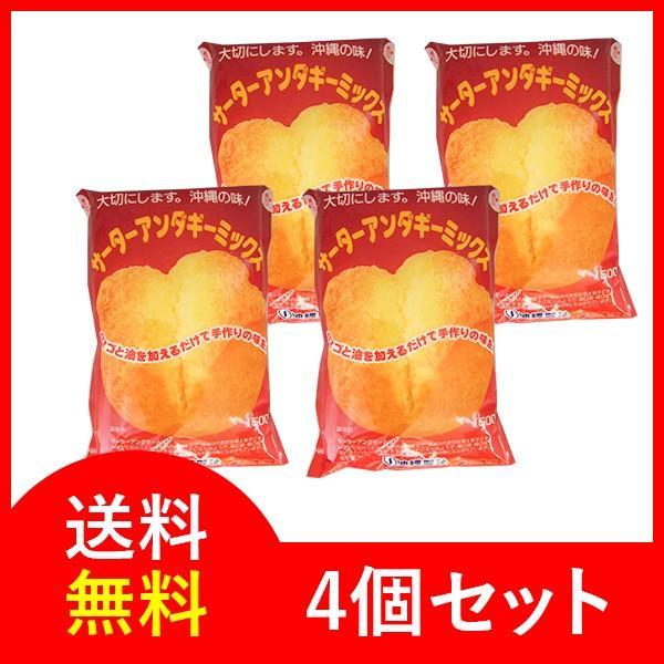 サーターアンダギー ミックス粉500g ×4袋 送料無料 宅急便 沖縄製粉
