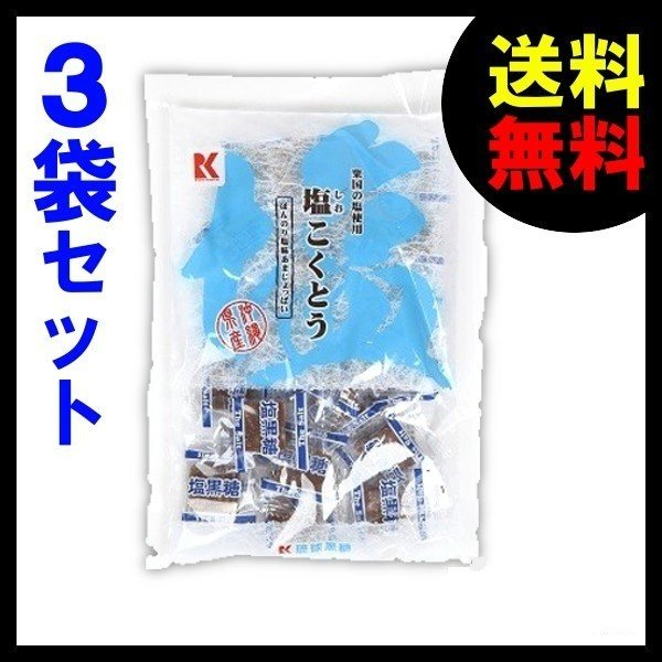 黒糖 粟国の塩黒糖 130g×3パック セット 送料無料 メール便 JAL機内サービスの黒糖