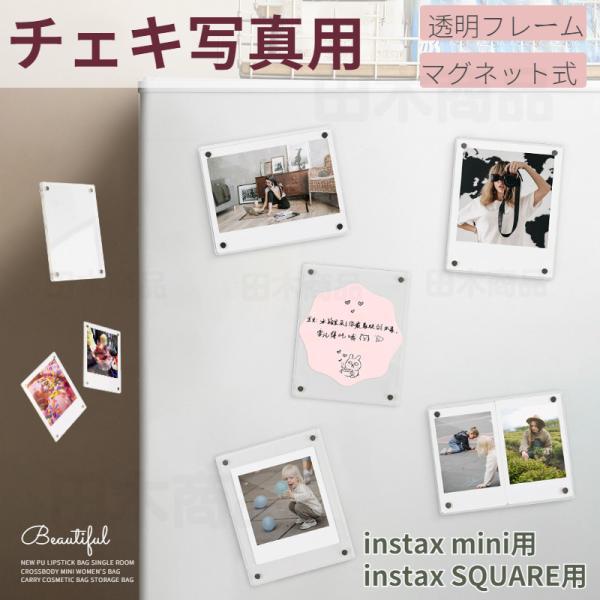 チェキ写真用フレーム インスタントカメラチェキフォトフレーム 冷蔵庫マグネット式フレーム/チェキスクエア用アクセサリー/チェキ用クリアフレーム磁石|takishohin