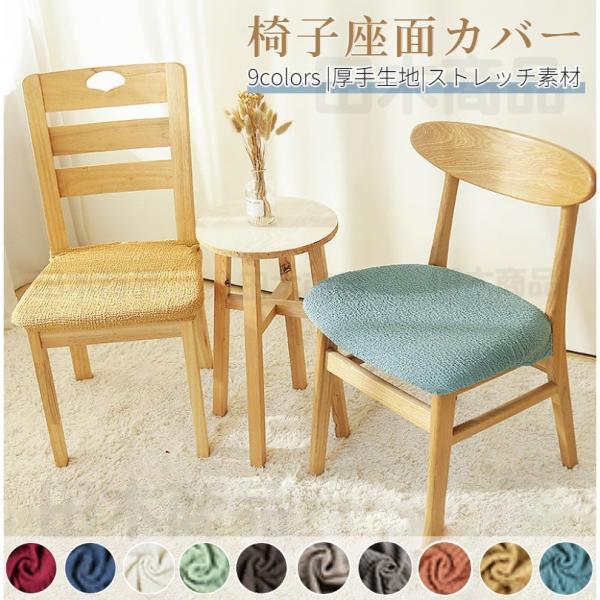 チェアカバー椅子カバー座面用ダイニングチェアカバーダイニング椅子カバーデスクチェアカバーストレッチ座面カバーストレッチ素材オフィ