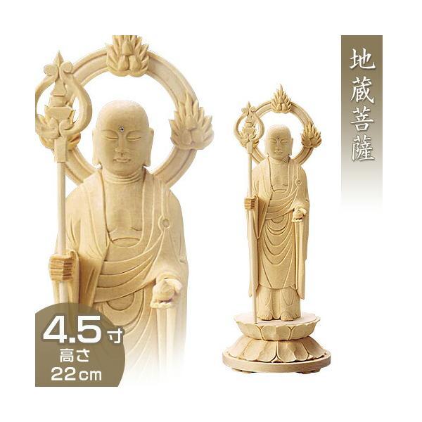 地蔵菩薩 白木製 4.5寸 takita
