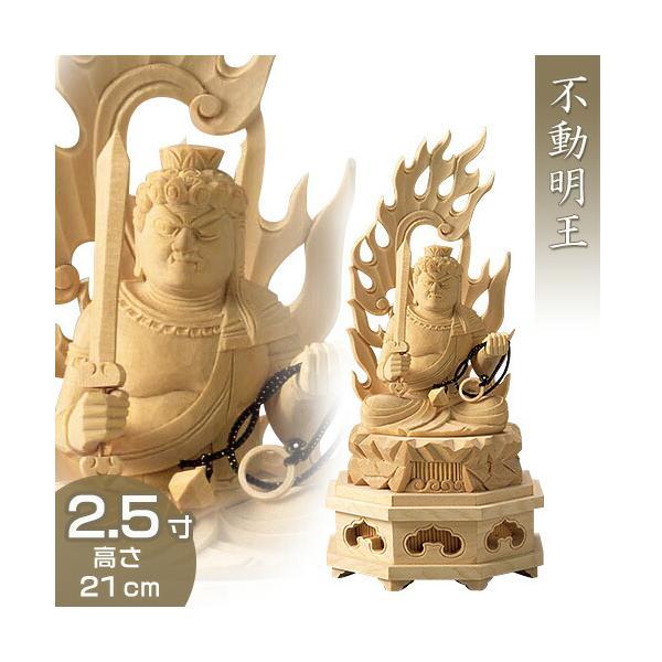 不動明王(酉年生まれ) 白木製 2.5寸|takita