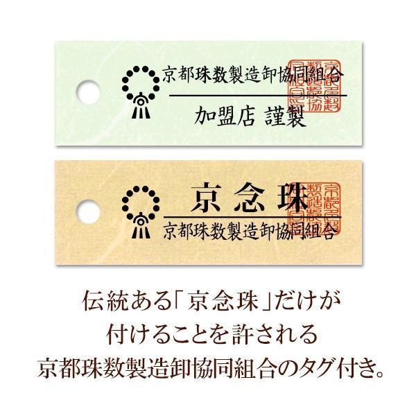 数珠 天台宗 女性用 紫檀(艶消) メノウ仕立 8寸 宗派別念珠 数珠袋付き|takita|06