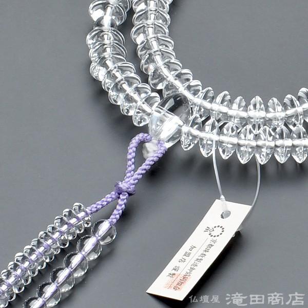 数珠 天台宗 女性用 本水晶 8寸 宗派別念珠 数珠袋付き takita 03