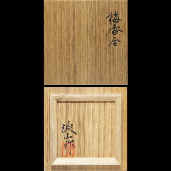 板谷波山『 梅香合 』銘有 共箱 茶道 香道 帝室技芸員 文化勲章 takiya-art 09