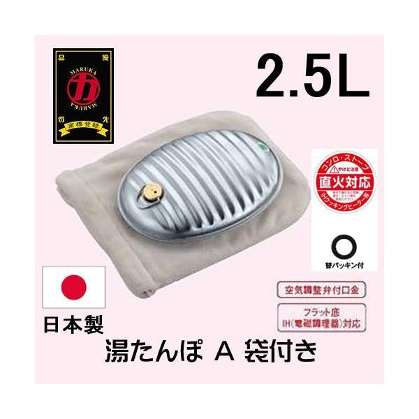 マルカ 湯たんぽ A エース 2.5L 袋付き 国産 / 日本製 takt