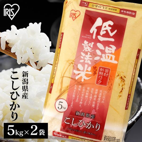 米 10kg お米 送料無料 こしひかり コシヒカリ アイリスオーヤマ  アイリスの低温製法米 新潟県産こしひかり