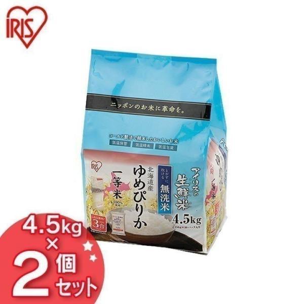 米 9kg 無洗米 送料無料 生鮮米 一人暮らし お米 ゆめぴりか 北海道産 (3合×20袋) アイリスオーヤマ 令和2年度産