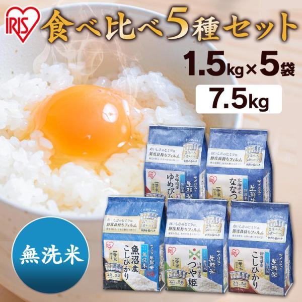 無洗米 送料無料 米 1.5kg 生鮮米 一人暮らし お米 食べ比べセット コシヒカリ ゆめぴりか ななつぼし つや姫 5種 アイリスオーヤマ