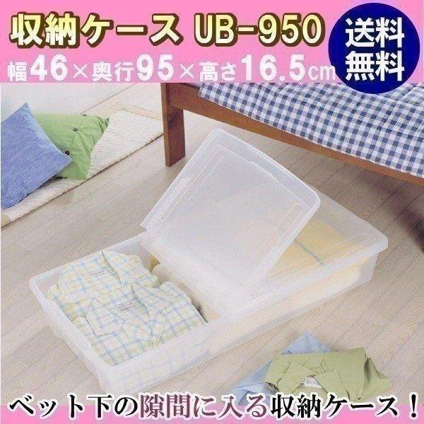 衣装ケース 収納 安い おしゃれ 隙間収納 収納ケース ベッド下 UB-950 アイリスオーヤマ 衣類収納 送料無料 フタ付き プラスチック コンテナ 薄型ボックス