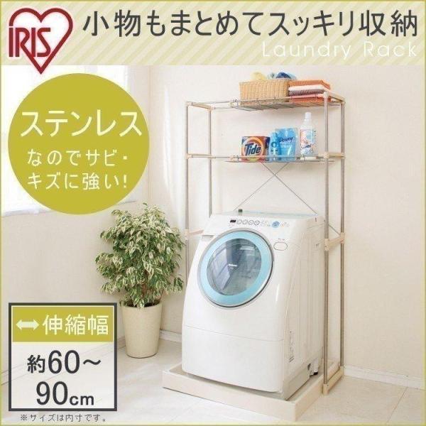 洗濯機ラック ランドリーラック おしゃれ 収納 ランドリー収納 アイリスオーヤマ SLR-160