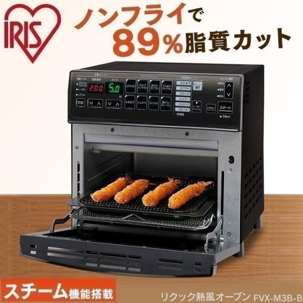 オーブンレンジ安いオーブンスチームオーブンレンジスチームリクック熱風ヘルシーカロリーカットオーブントースターフライヤーアイリスオ