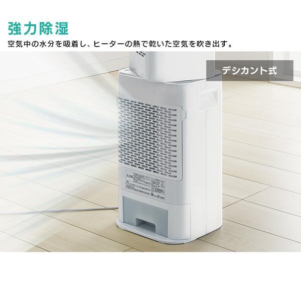 衣類乾燥機 衣類乾燥除湿機 サーキュレーター  除湿機 デシカント式 DDD-50E 部屋干し 室内干し 時短 アイリスオーヤマ