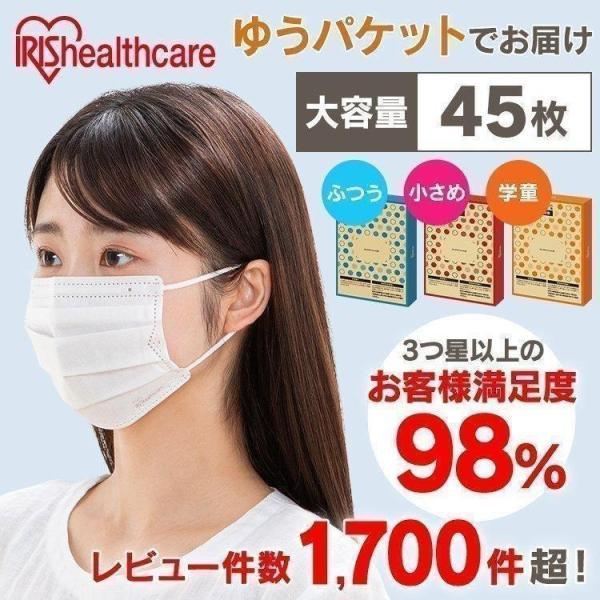 マスク不織布不織布マスクアイリスオーヤマ使い捨てマスクふつうサイズ45枚入 メール便