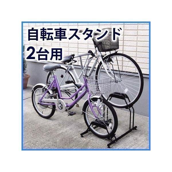 自転車スタンド自転車置き場2台用アイリスオーヤマ