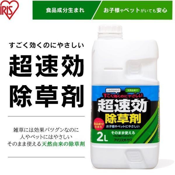 除草剤 超速効 天然除草剤 2L TJS-2L アイリスオーヤマ ガーデニング