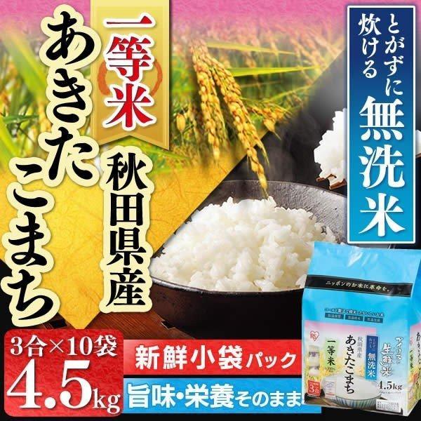 米 無洗米 4.5kg 送料無料 あきたこまち 秋田県産 3合×10袋 お米 精白米 生鮮米 精米 アイリスオーヤマ