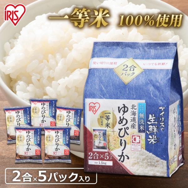 米 1.5kg 無洗米 送料無料 生鮮米 一人暮らし お米 精白米 うるち米 ゆめぴりか 北海道産 アイリスオーヤマ