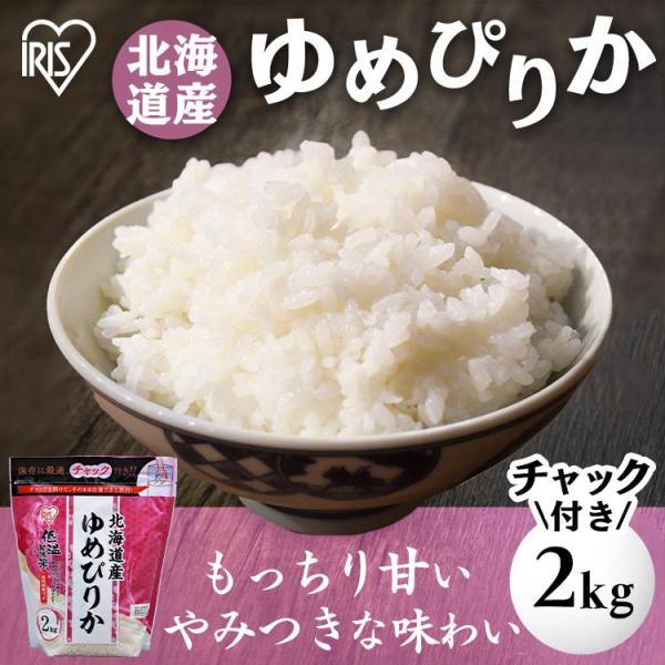 米 2kg 送料無料 お米 生鮮米 精米 低温製法米 北海道産ゆめぴりか チャック付き 2kg アイリスオーヤマ