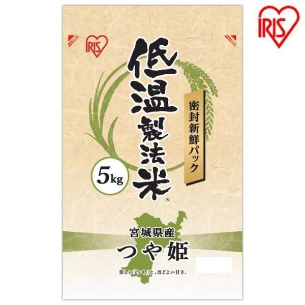 米 5kg つや姫 宮城県産 低温製法米 アイリスオーヤマ