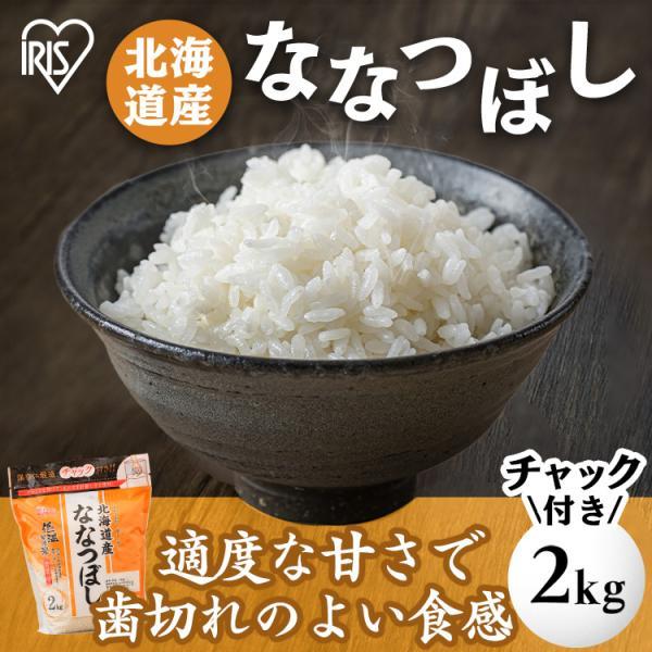米 2kg 送料無料 ななつぼし アイリスオーヤマ 低温製法米 北海道産ななつぼし通常米 2kg チャック付き