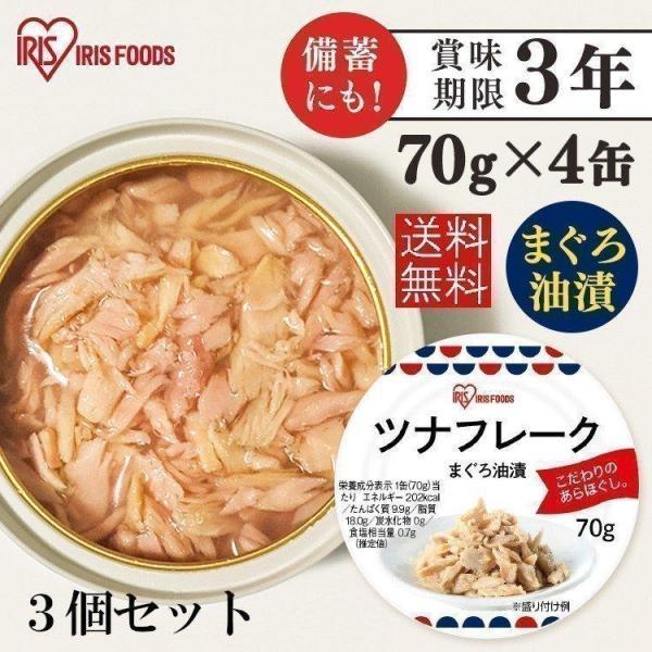 ツナ缶 マグロ缶 マグロ漬け 48缶 70g アイリスオーヤマ