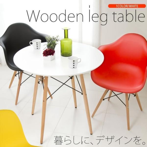 テーブル 丸型 ダイニングテーブル イームズ DT-02B シンプル 新生活 家具 リビング カフェテーブル 時間指定不可