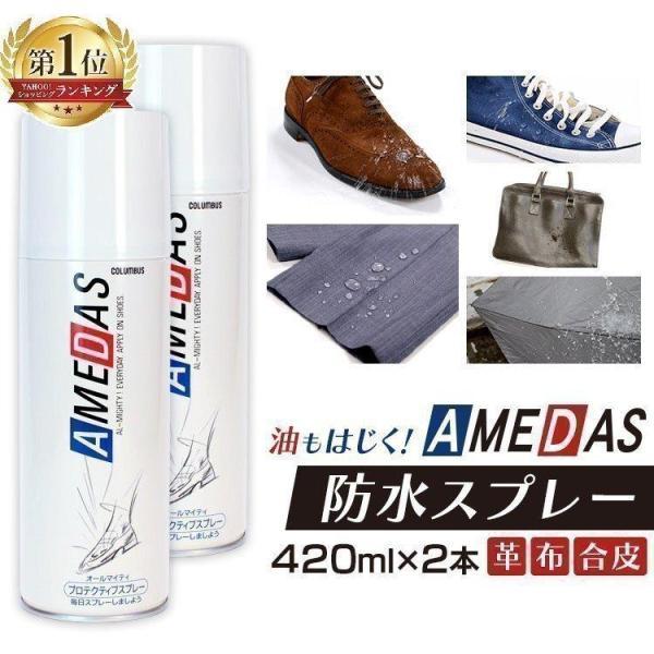 アメダス防水スプレー420ml2本セット靴防水保護スプレー皮革コロンブス撥水シューケア用品