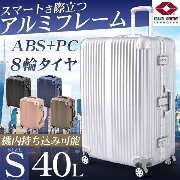 スーツケース機内持ち込みキャリーバックSサイズSキャリーケース旅行カバンアルミ40Lバッグ出張TSAロックアルミフレーム