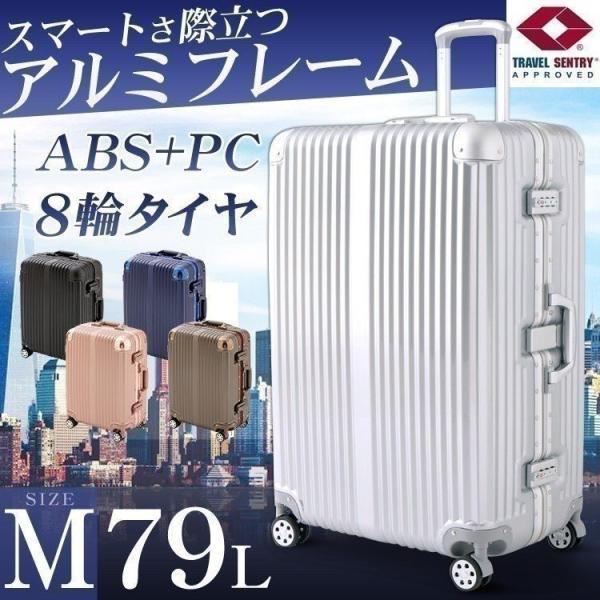 スーツケース 機内持ち込み Mサイズ キャリーケース 79L 旅行カバン キャリーバッグ アルミ バッグ 出張 旅行 TSAロック アルミフレーム