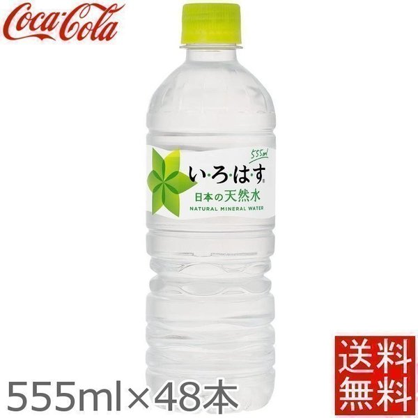いろはす水ミネラルウォーター500ml48本セット天然水ペットボトルコカ・コーラミネラルウォーター天然水まとめ買い