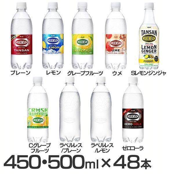 ウィルキンソン炭酸水500ml48本レモン強炭酸ウィルキンソン炭酸水選べる同種プレーンマスカットライム