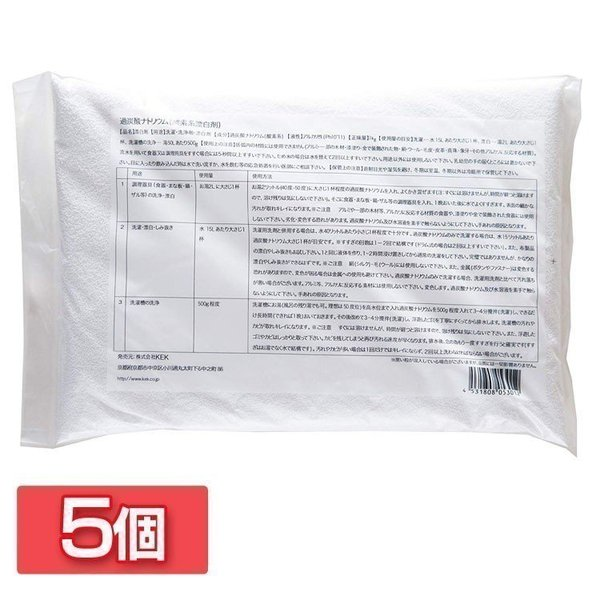 5個セット 過炭酸ナトリウム(酸素系漂白剤)1kg 株式会社KEK (D)