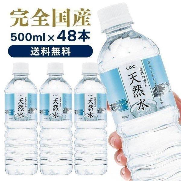 水ミネラルウォーター500ml48本天然水日本製国内飲料LDC自然の恵み天然水ライフドリンクカンパニー48本入りまとめ買い