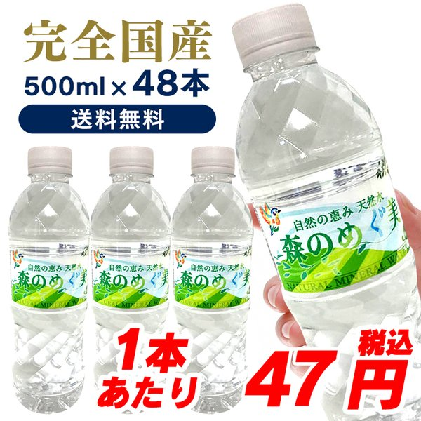 水ミネラルウォーター500ml48本48本入天然水ミネラル軟水地下天然水安いお得森のめぐ美500mLビクトリーまとめ買い