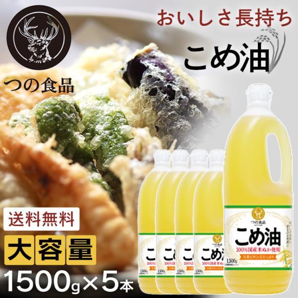 米油 国産 植物油 こめ油 1.5kg 5本セット まとめ買い