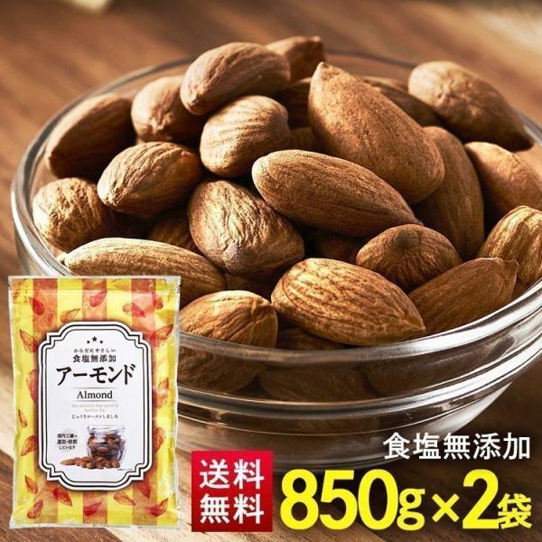 2袋 アーモンド ナッツ 素焼き 850g×2 無添加 素焼きアーモンドナッツ 無塩   (D)