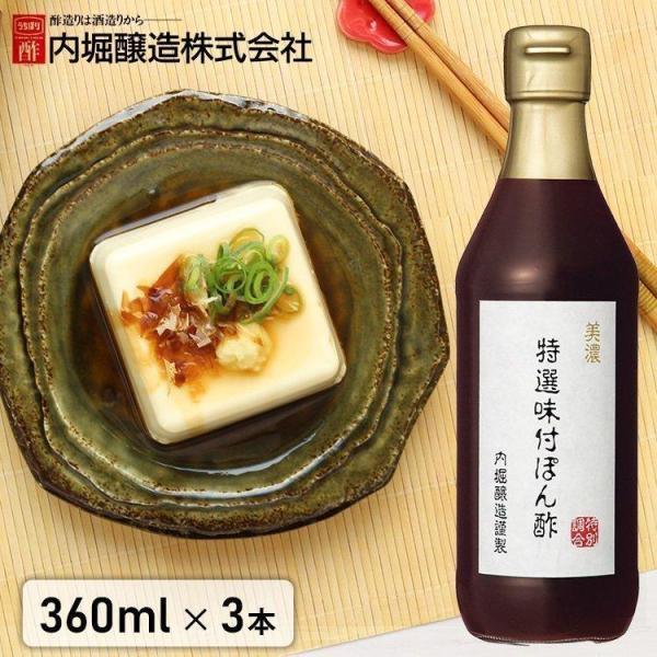 ポン酢 ぽんず  酢 味付け 内堀醸造 美濃特選 餃子 調味料 360ml 3本
