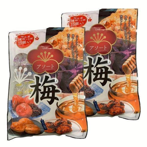 梅干し アソート梅 個包装 2袋 15粒(3種類×5粒)  約104g はちみつ かつお しそ スーパーフード クエン酸 梅