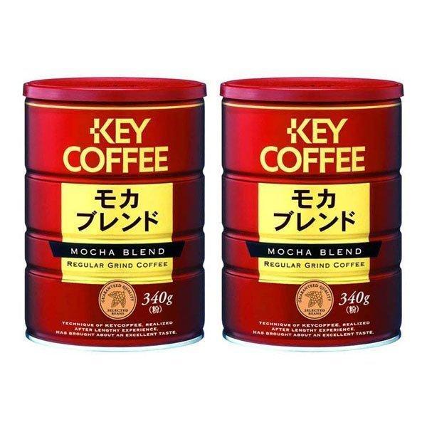 (2個セット)缶モカブレンド(340g) キーコーヒー (D)