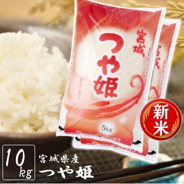 \大特価セール中!/ 米 10kg 送料無料 つや姫 宮城県産 安い お米 米 一等米 白米 うるち米 おいしい みやぎ つやひめ 10キロ (5kg×2袋) 令和元年産