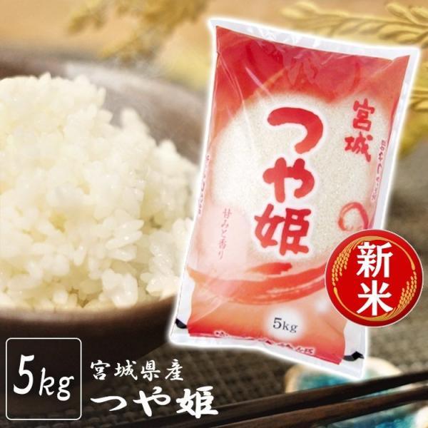 \大特価セール中!/ 米 5kg 送料無料 つや姫 宮城県産 安い お米 米 一等米 白米 うるち米 おいしい みやぎ つやひめ 5キロ 令和元年産