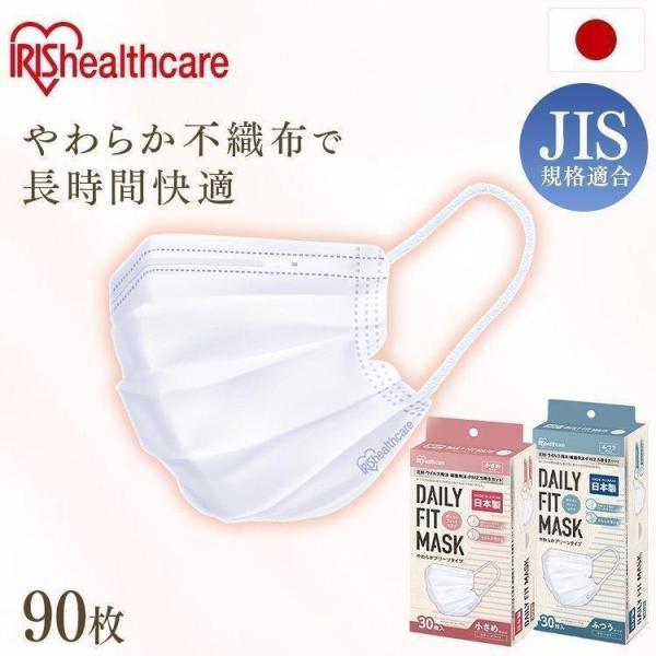 マスク日本製不織布不織布マスクアイリスオーヤマ使い捨てマスク日本製マスク90枚PN-YW30M
