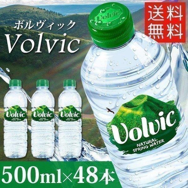 ボルヴィック水ミネラルウォーター500ml48本天然水ボルビックナチュラルウォーターVolvic: 品