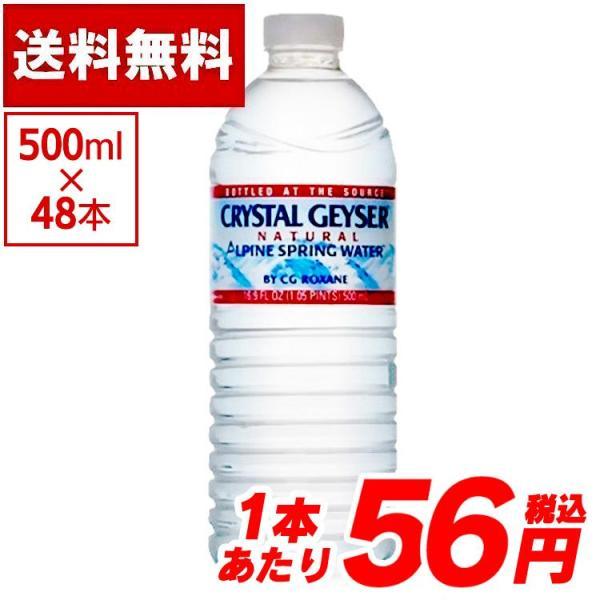 クリスタルガイザー 水 ミネラルウォーター 500ml 48本 送料無料 Crystal Geyser クリスタル ガイザー 安い まとめ買い 48本セット お水