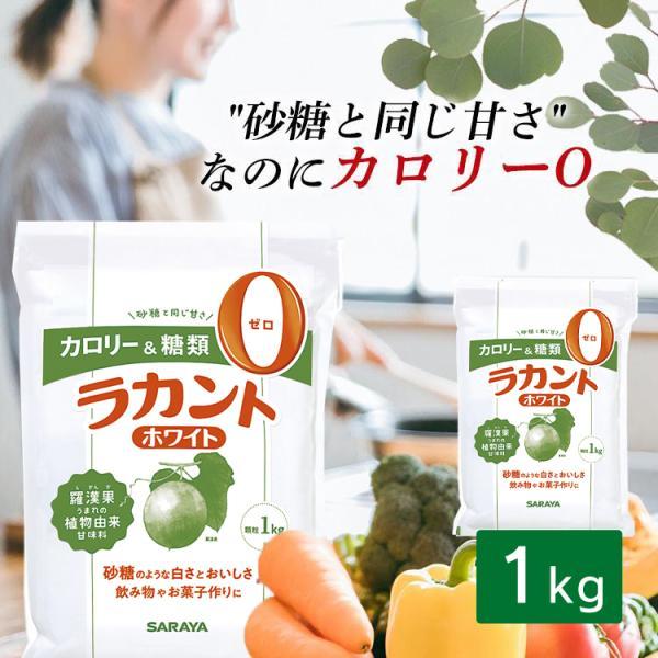 ラカント ホワイト 1kg ラカントホワイト 糖質 砂糖 ホワイト サラヤ 低カロリー ゼロカロリー