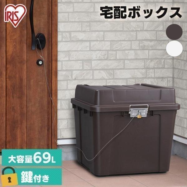 宅配ボックス 宅配 ボックス ぼっくす 大容量 セキュリティ 宅配ボックス540 TBP-540 全2色 アイリスオーヤマ