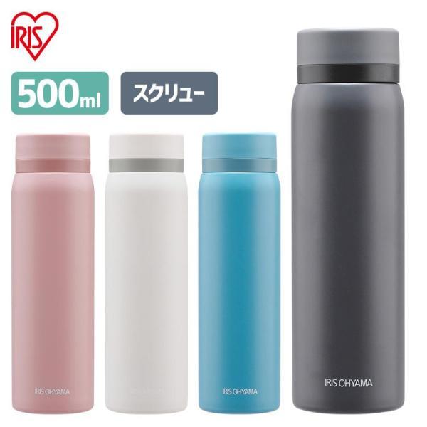 水筒 マグボトル 500ml 0.5L ステンレスケータイボトル おしゃれ 直飲み 保冷 保温 子供 おしゃれ スクリュー SB-S500 全4色 アイリスオーヤマ あすつく