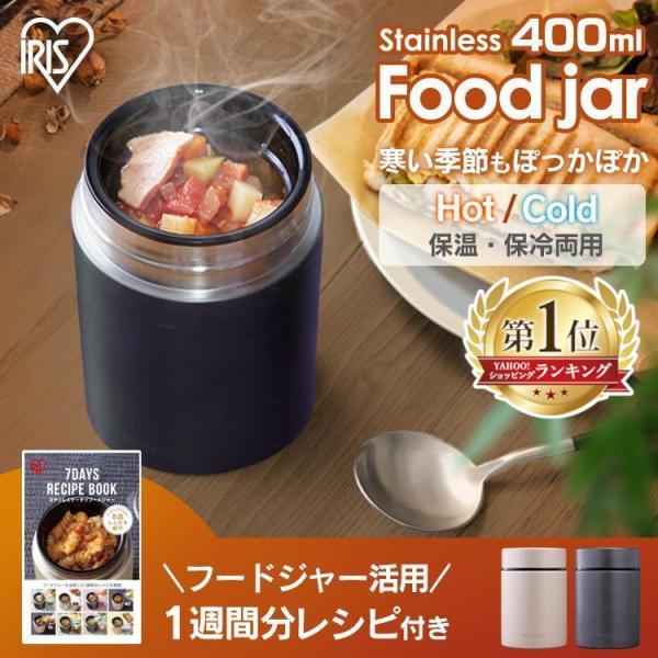 スープジャー お弁当  フードジャー 保温 保冷 ランチ 弁当箱 ステンレスケータイフードジャー SFJ-400 アイリスオーヤマ スープの画像